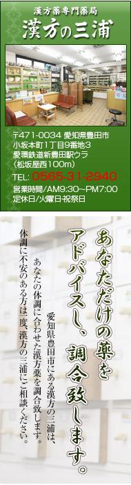 漢方の三浦薬局バナー